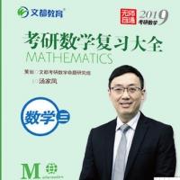 国内知名考研培训机构,2019考研数学复习大全(教材+视频)