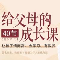 刘墉教你做聪明家长,6个维度养出高情商、会学习、有教养的孩子
