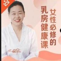 女性必修的乳房健康视频课程
